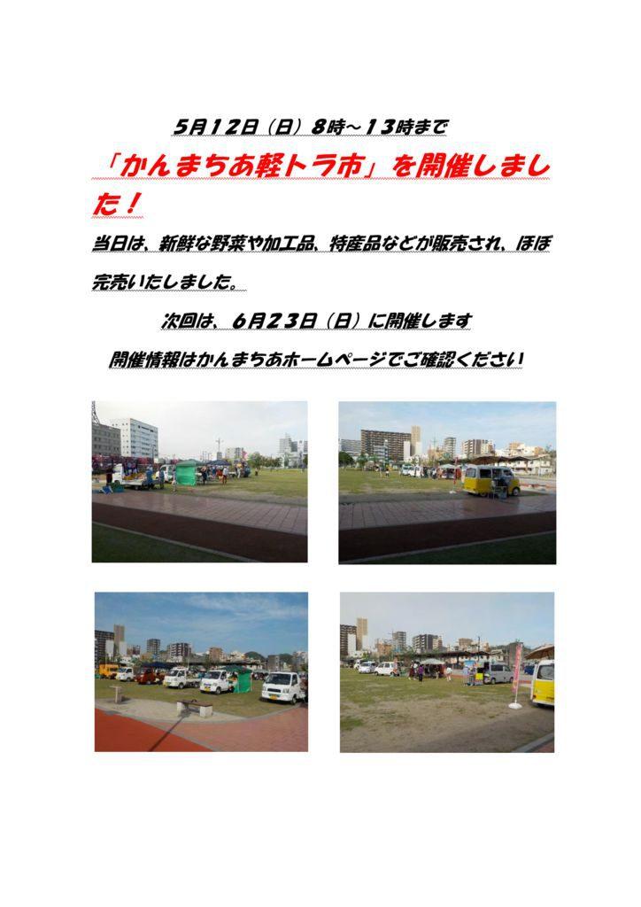 軽トラ市開催結果ホームページ用のサムネイル