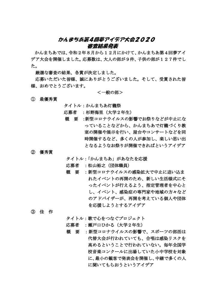 夢アイデア大会表彰ホームページ-pages-1のサムネイル