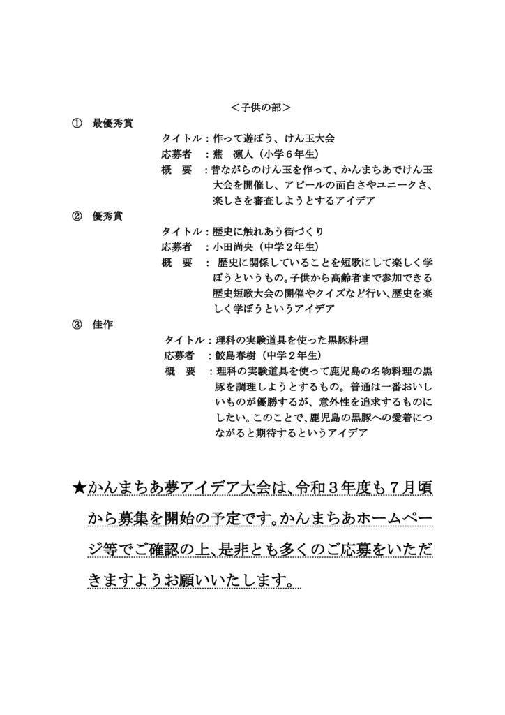 夢アイデア大会表彰ホームページ2のサムネイル